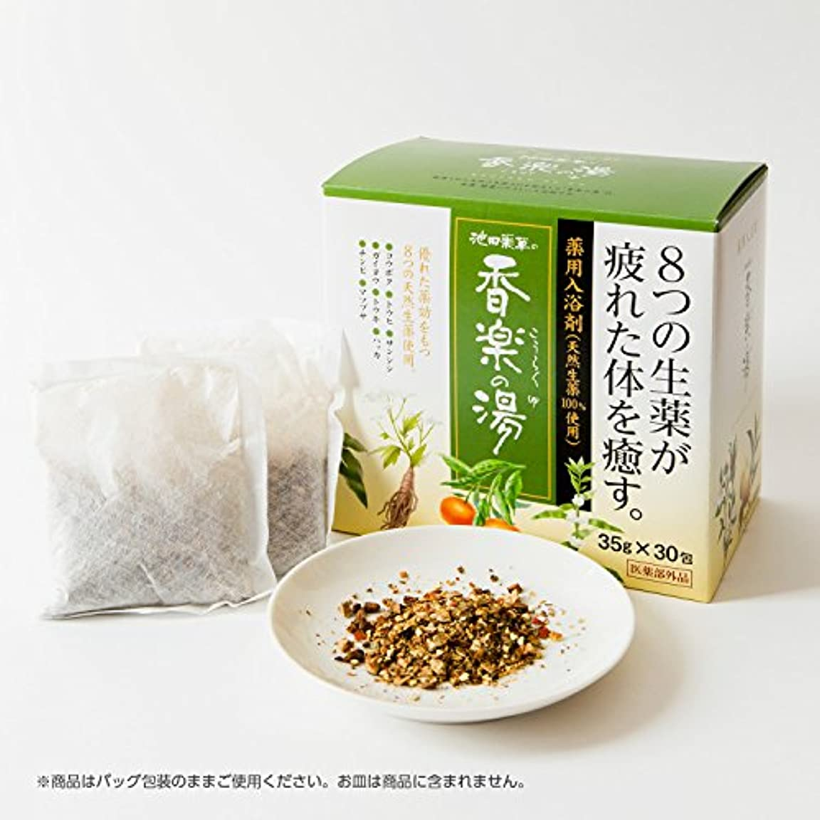 申し立て親密な十年池田薬草の香楽の湯