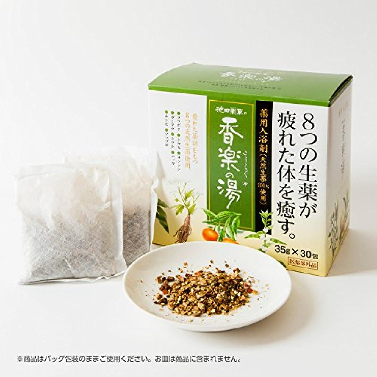 十一一杯章池田薬草の香楽の湯
