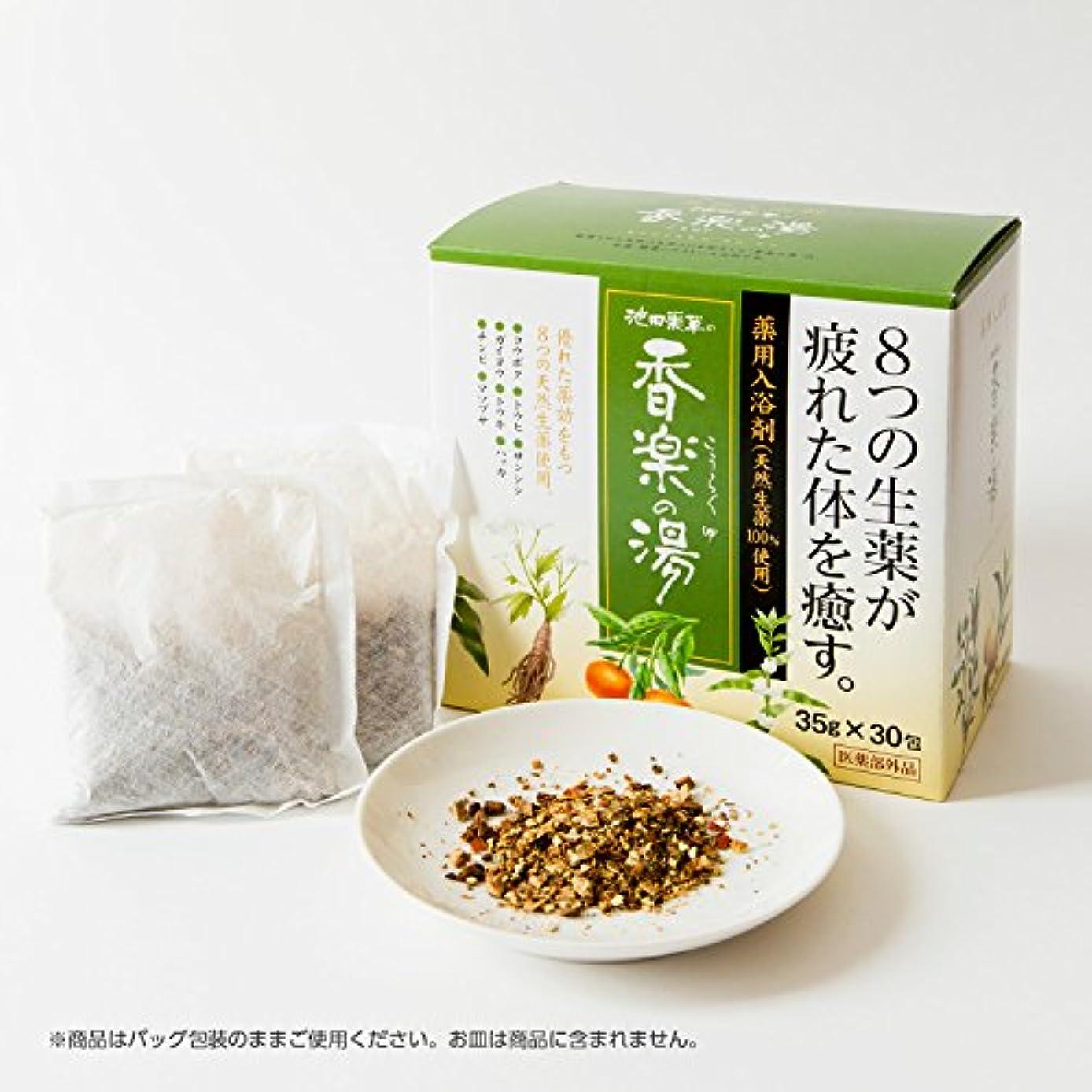 調整屋内珍しい池田薬草の香楽の湯