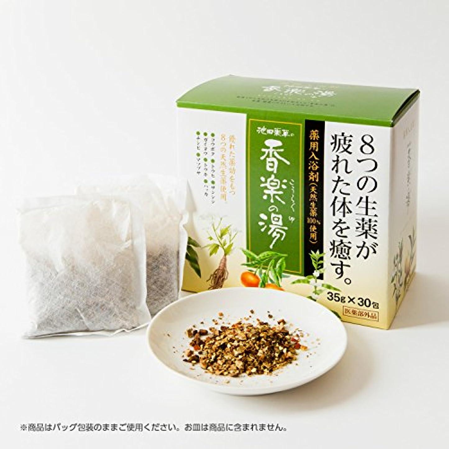 居心地の良い使用法シード池田薬草の香楽の湯