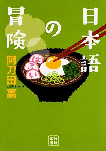 日本語の冒険 (角川文庫)の詳細を見る