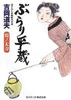 ぶらり平蔵―霞ノ太刀 (コスミック・時代文庫)