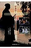 伊達侍と世界をゆく―「慶長遣欧使節」とめぐる旅