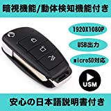 USM STORE キーレス型 小型カメラ 1920X1080P 動体検知 暗視 microSD対応