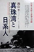 真珠湾と日系人―日米・友好と平等への道