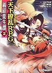 義経変生譚② Replay:天下繚乱RPG (integral)