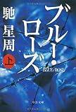 ブルー・ローズ〈上〉 (中公文庫)
