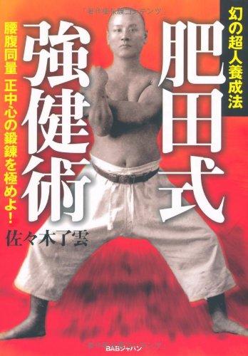 幻の超人養成法 肥田式強健術―腰腹同量 正中心の鍛錬を極めよ!