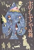 おもちゃ箱―武井武雄画噺〈2〉 (武井武雄画噺 (2))