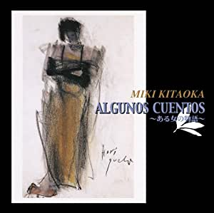 ALGUNOS CUENTOS ~ある女の物語~