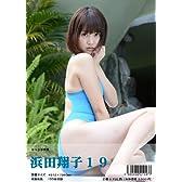 浜田翔子 (19) DVD写真集