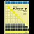 現場で役立つPAが基礎からわかる本 ライブやイベントでの音響の仕組みからマイク、スピーカー等の接続方法までPAの基本のすべて (Stylenote nowbooks)