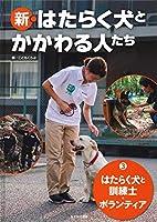 3はたらく犬と訓練士・ボランティア (新・はたらく犬とかかわる人たち)