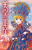 天空の玉座 11 (ボニータ・コミックス)