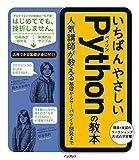いちばんやさしいPythonの教本 人気講師が教える基礎からサーバサイド開発まで 「いちばんやさしい教本」シリーズ