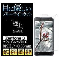 極上 目に優しい ブルーライトカット ガラスフィルム 保護フィルム 日本製旭硝子 9H 2.5D 保護シート Agrado (ZenFone 3)
