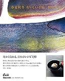 春夏秋冬 おいしい手帖 (CASA BOOKS)