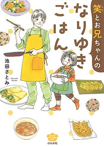 笑とお兄ちゃんのなりゆきごはん (ぶんか社コミックス)の詳細を見る
