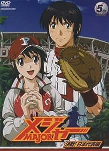 「メジャー」決戦!日本代表編 5th.Inning [DVD]