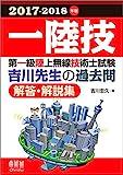 2017-2018年版 第一級陸上無線技術士試験 吉川先生の過去問解答・解説集