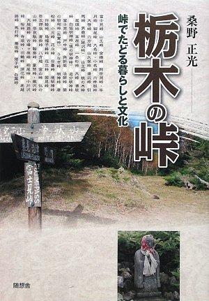 栃木の峠―峠でたどる暮らしと文化の詳細を見る
