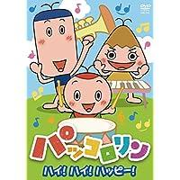 [DVD] パッコロリン 〜ハイ!ハイ!ハッピー!〜