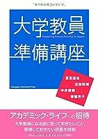 大学教員準備講座 (高等教育シリーズ)