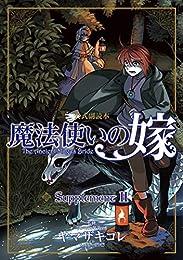 魔法使いの嫁 公式副読本 Supplement 2 (コミックブレイド;コミックガーデン)