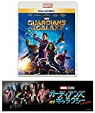 【早期購入特典あり】ガーディアンズ・オブ・ギャラクシー MovieNEX [ブルーレイ+DVD+デジタルコピー(クラウド対応)+MovieNEXワールド] [Blu-ray](ガーディアンズ・オブ・ギャラクシーリミックス バンパーステッカー付)