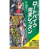 Amazon.co.jp: より速く、より遠くへ!ロードバイク完全レッスン 現役トップアスリートが教える市民サイクリストのトレーニング法 (SB新書) 電子書籍: 西 加南子: Kindleストア