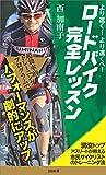 より速く、より遠くへ!ロードバイク完全レッスン 現役トップアスリートが教える市民サイクリストのトレーニング法 (SB新書) 画像
