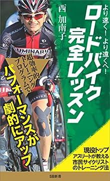より速く、より遠くへ!ロードバイク完全レッスン 現役トップアスリートが教える市民サイクリストのトレーニング法 (SB新書)