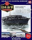 栄光の日本海軍パーフェクトファイル 95号 (空母 加賀) [分冊百科] (栄光の日本海軍 パーフェクトファイル)