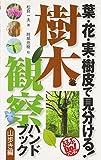 葉・花・実・樹皮で見分ける! 樹木観察ハンドブック 山歩き編 (るるぶDo!) (るるぶDo!ハンディ) 画像