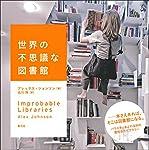 世界の不思議な図書館