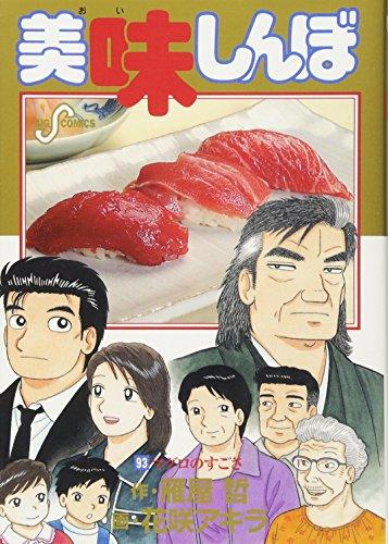 美味しんぼ (93) (ビッグコミックス)の詳細を見る