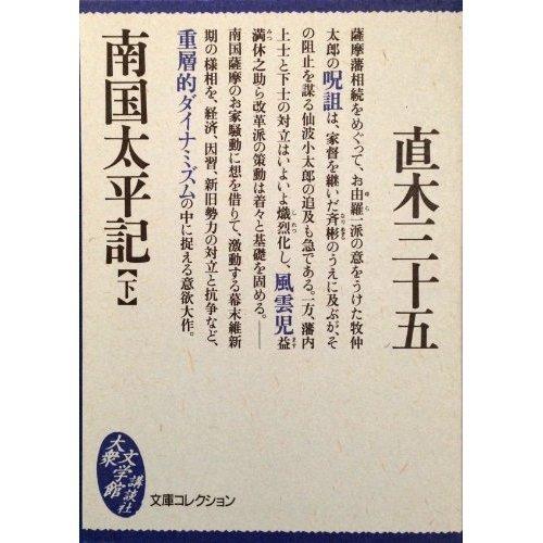 南国太平記〈下〉 (講談社大衆文学館―文庫コレクション)の詳細を見る