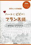 NHK CDブック ラジオまいにちフランス語 ハートにビビッとフランス語 清岡&レナ式初級講座