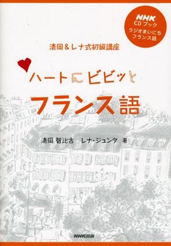 NHK CDブック ラジオまいにちフランス語 ハートにビビッとフランス語 清岡&レナ式初級講座の詳細を見る