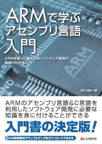 ARMで学ぶ アセンブリ言語入門の詳細を見る