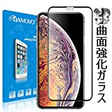 【3D全面保護】AMOVO iPhone XS Max フィルム 全面 日本旭硝子素材 アイフォン XS Max ガラスフィルム Face IDと3D touchに対応 9H 0.25mm 極薄 指紋防止 (iPhone XS Max, 黒)