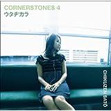ウタヂカラ~CORNERSTONES4~(初回盤)