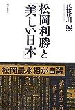 松岡利勝と「美しい日本」