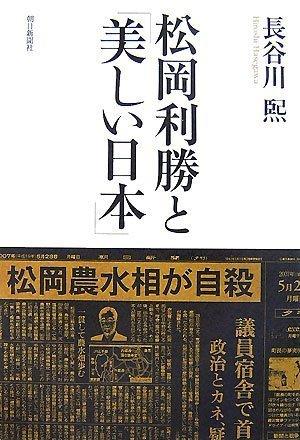 松岡利勝と「美しい日本」の詳細を見る
