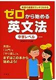 ゼロから始める英文法―中学レベル