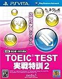 TOEIC (R) TEST実戦特訓2 - PS Vita