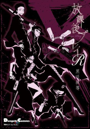 放課後プレイR (電撃コミックス EX 電撃4コマコレクション 127-4)の詳細を見る