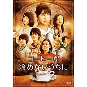 【Amazon.co.jp限定】コーヒーが冷めないうちに 通常版(オリジナル特典映像ディスク付) [DVD]
