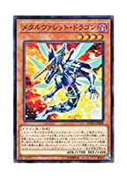遊戯王 日本語版 EXFO-JP008 メタルヴァレット・ドラゴン (ノーマル)