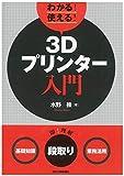 わかる! 使える! 3Dプリンター入門〈基礎知識〉〈段取り〉〈業務活用〉 日刊工業新聞社